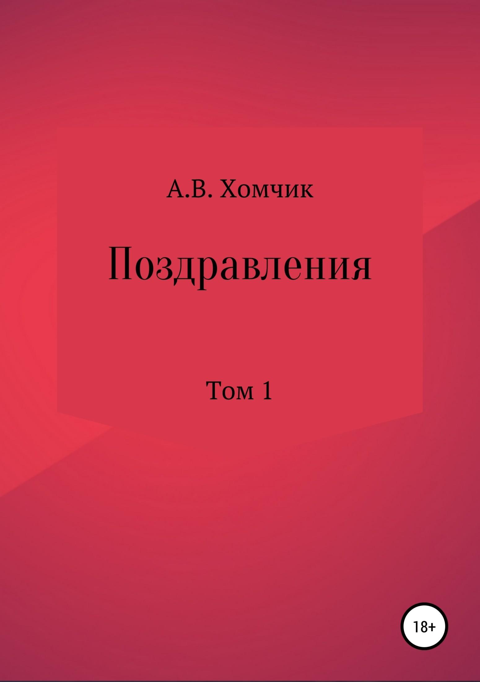 Александр Владимирович Хомчик Поздравления. Том 1