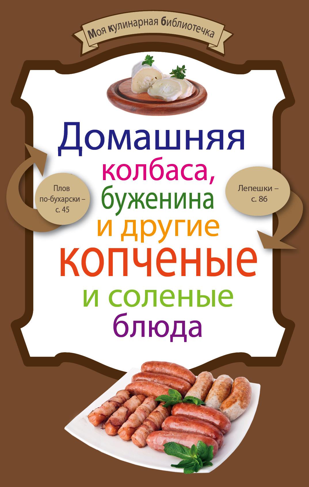 Отсутствует Домашняя колбаса, буженина и другие копченые и соленые блюда