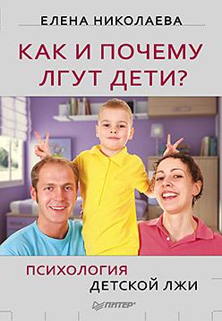 Е. И. Николаева Как и почему лгут дети? Психология детской лжи цена 2017