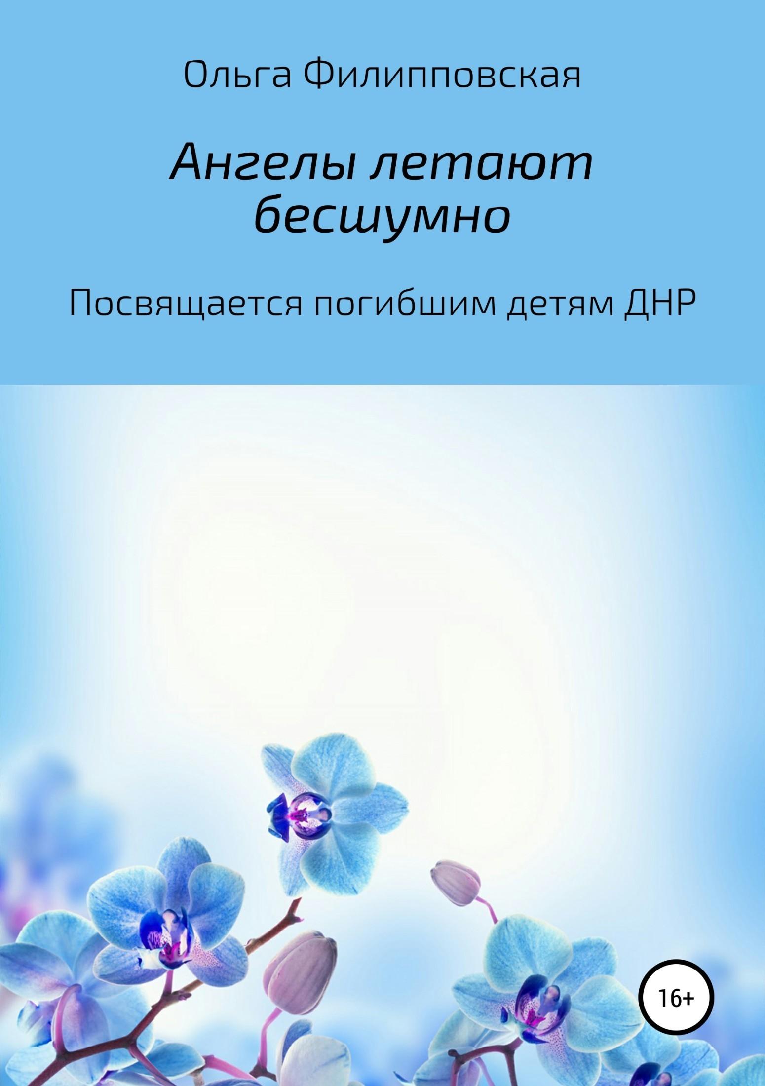 Ольга Владимировна Филипповская Ангелы летают бесшумно