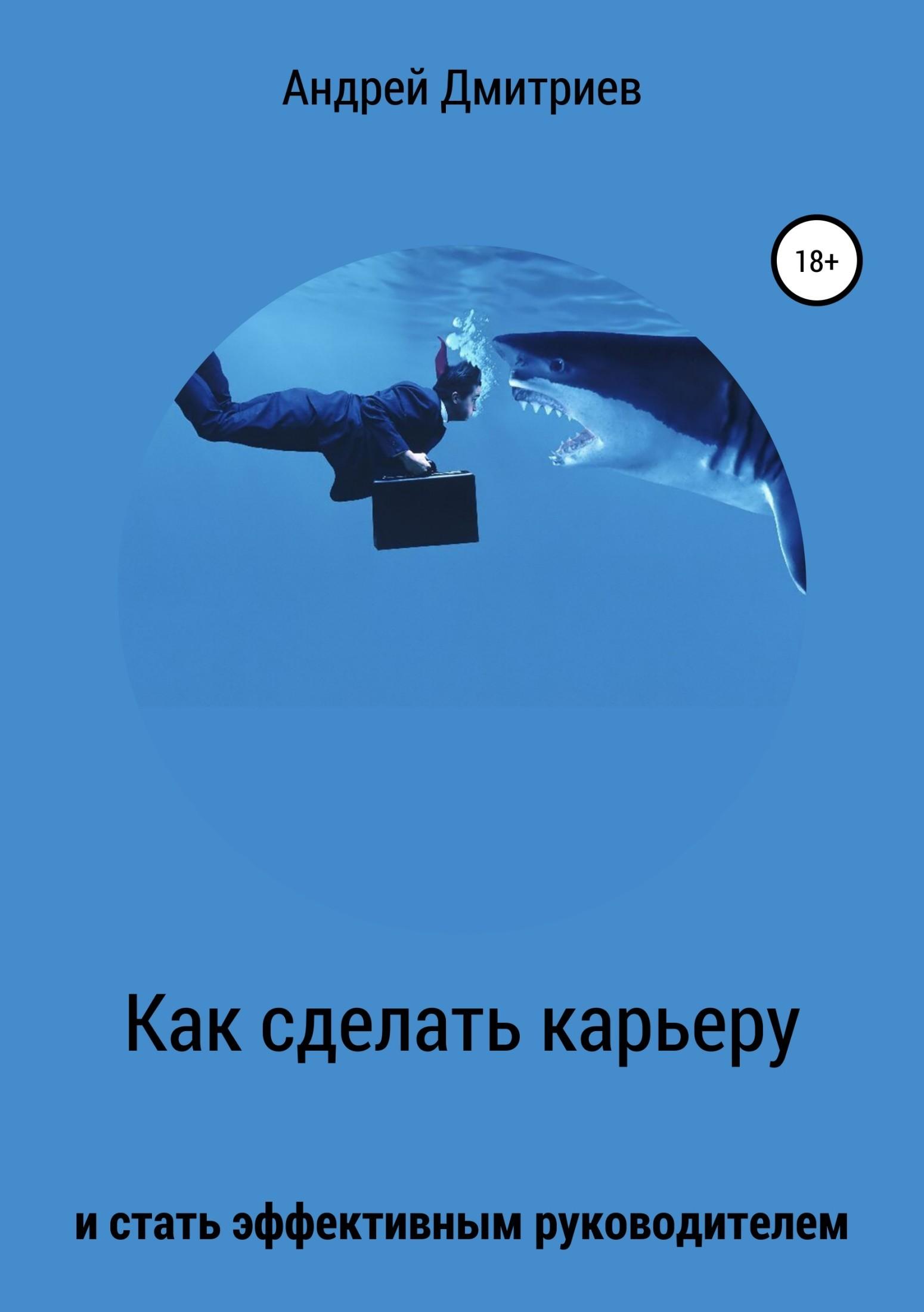 Обложка книги. Автор - Андрей Дмитриев