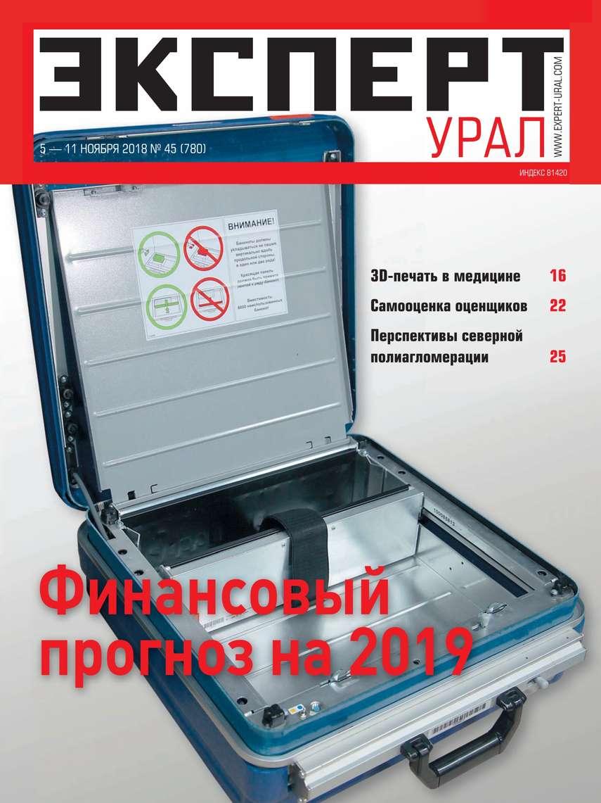 Эксперт Урал 45-2018