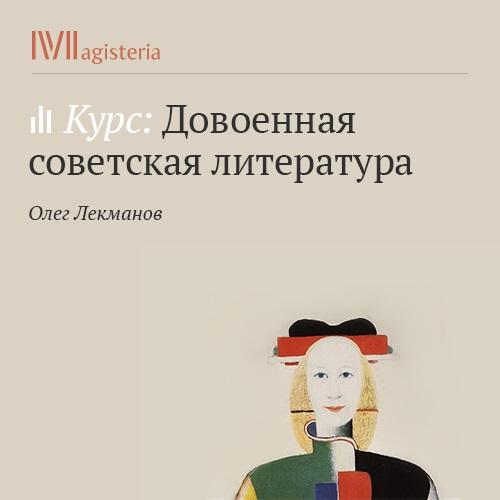 Олег Лекманов Осип Мандельштам в 1920–30-е годы осип мандельштам стихотворения проза