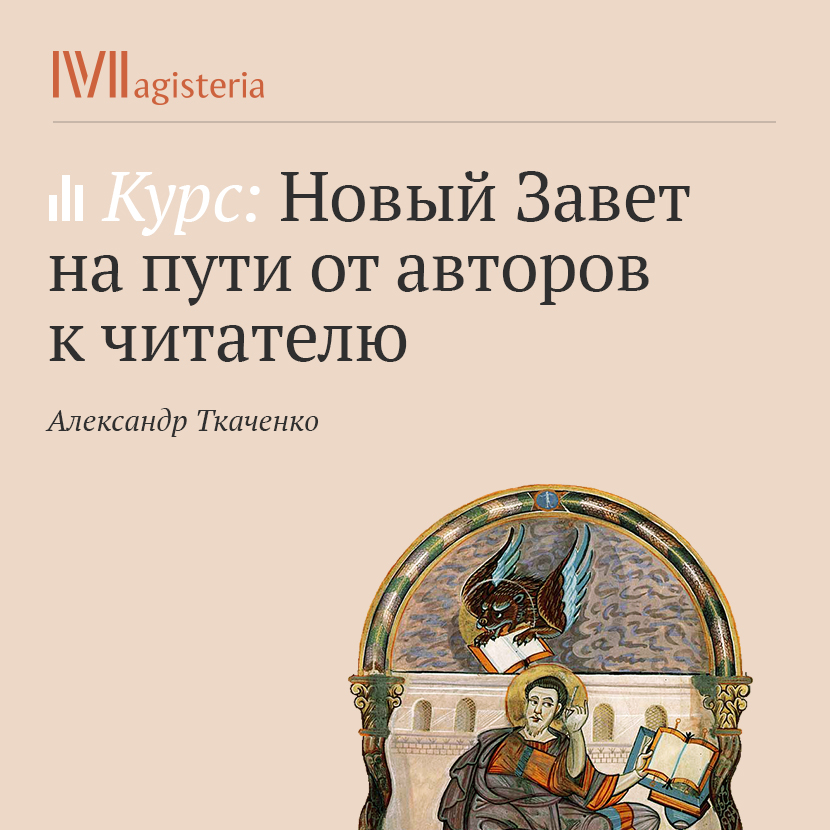 Александр Ткаченко Евангелие от Марка