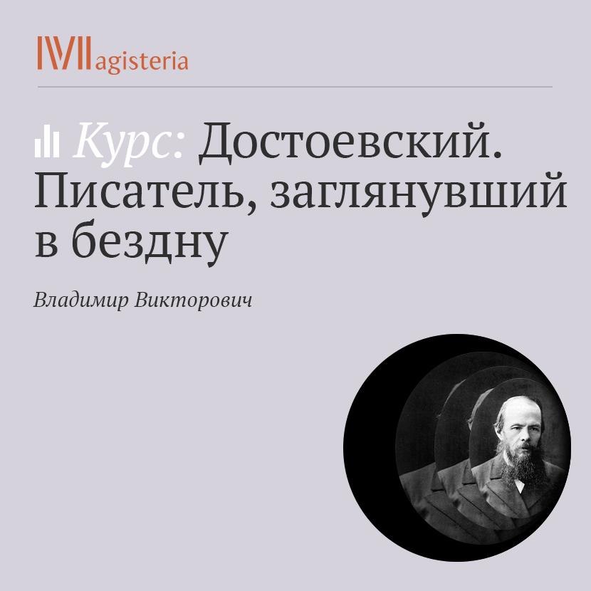 Владимир Викторович «Бедные люди». Как «маленький человек» делается большим владимир викторович адоратский
