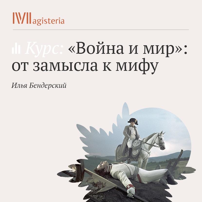 Фото - Илья Игоревич Бендерский Историки читают «Войну и мир». история и историки 2008