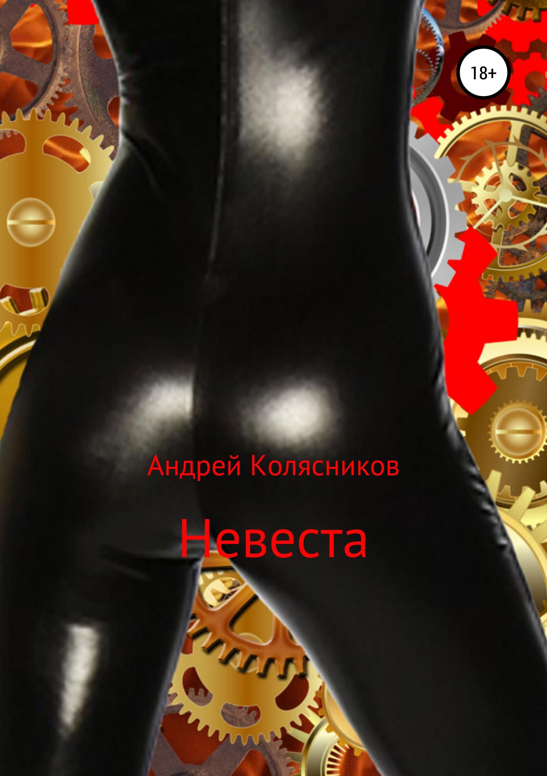 Андрей Колясников Невеста андрей феликсович гальцев невеста