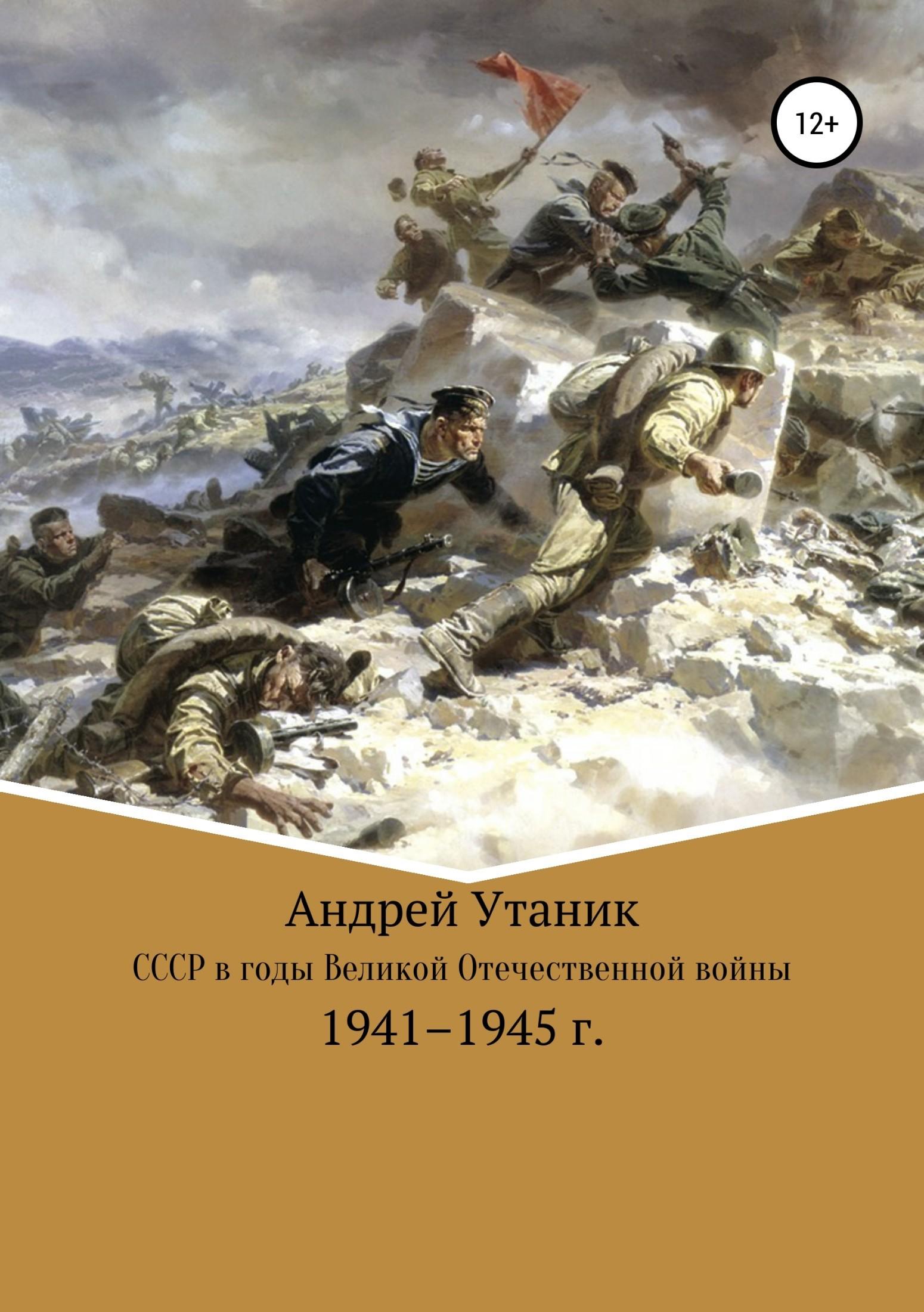 цена на Андрей Утаник Советский Союз в годы Великой Отечественной войны 1941–1945 гг.