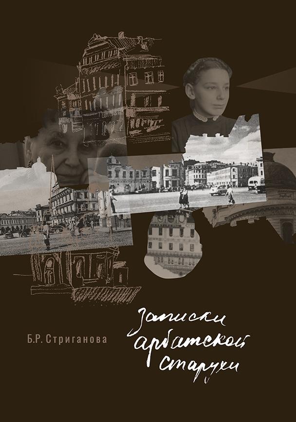 Б. Р. Стриганова Записки арбатской старухи