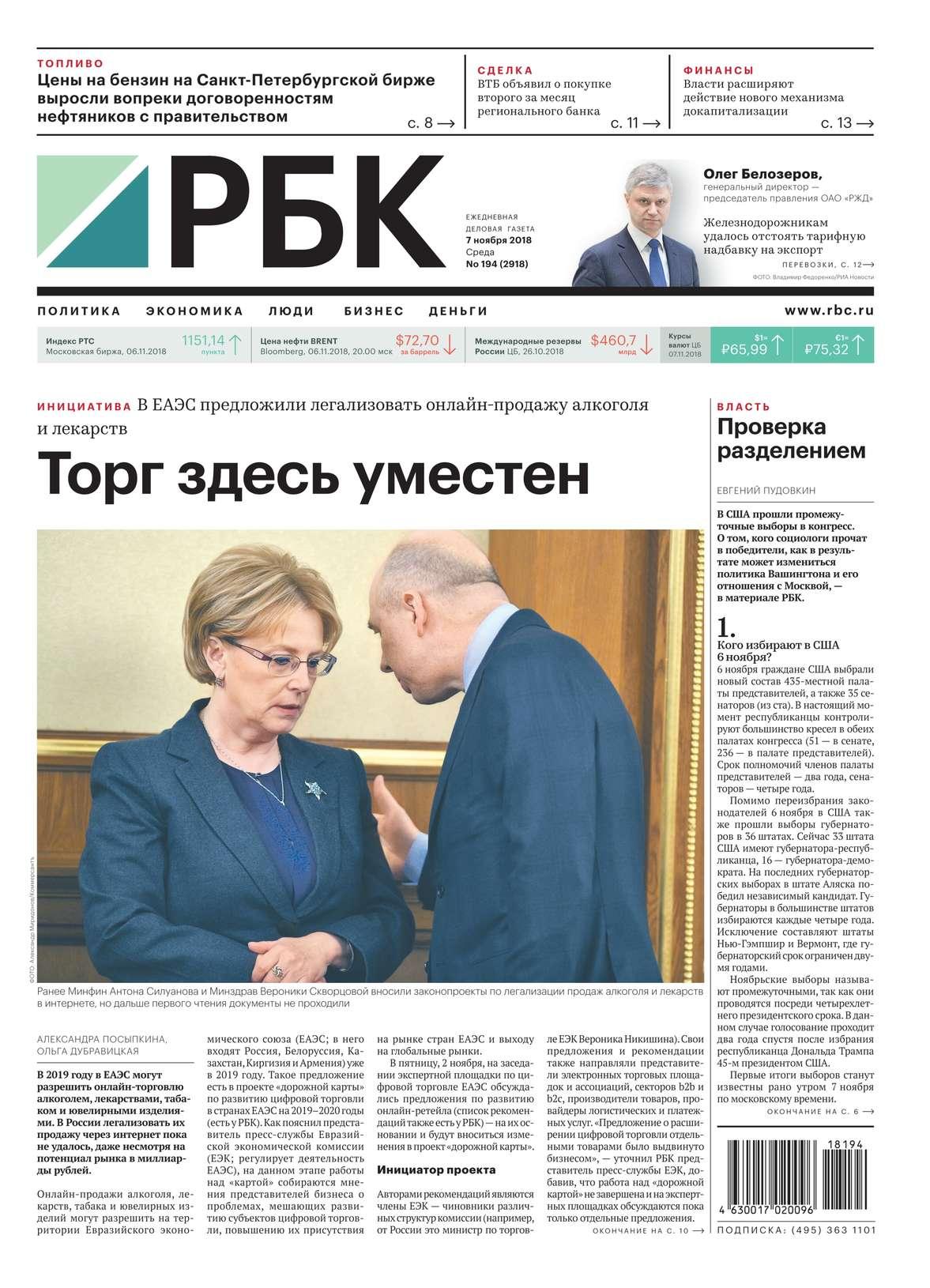 Ежедневная Деловая Газета Рбк 194-2018