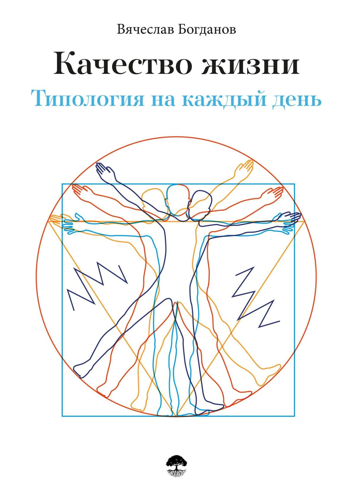 Обложка книги Качество жизни. Типология на каждый день