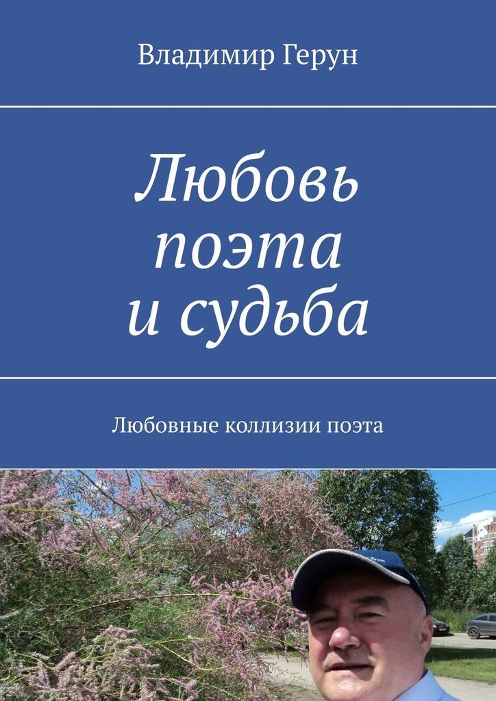 Владимир Герун Любовь поэта и судьба. Любовные коллизии поэта