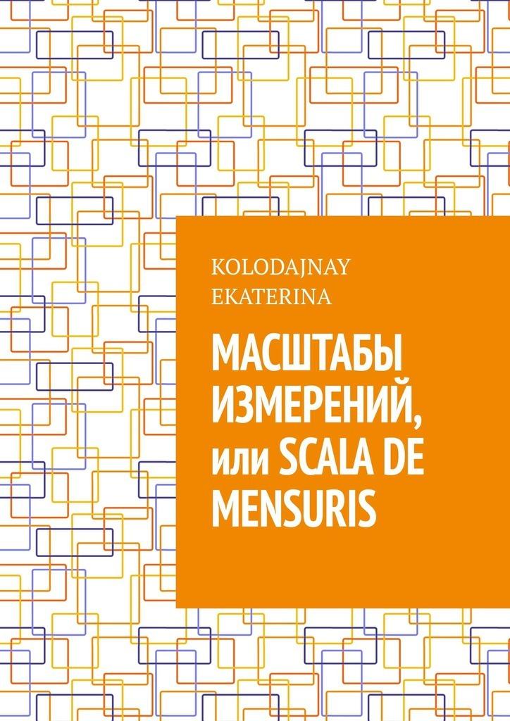 Ekaterina Kolodajnay Масштабы измерений, или Scala de mensuris