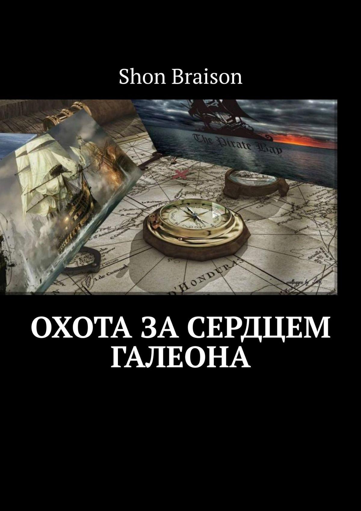 Shon Braison Охота засердцем Галеона вытяни иона и большая рыба история о человеке который хотел убежать от бога