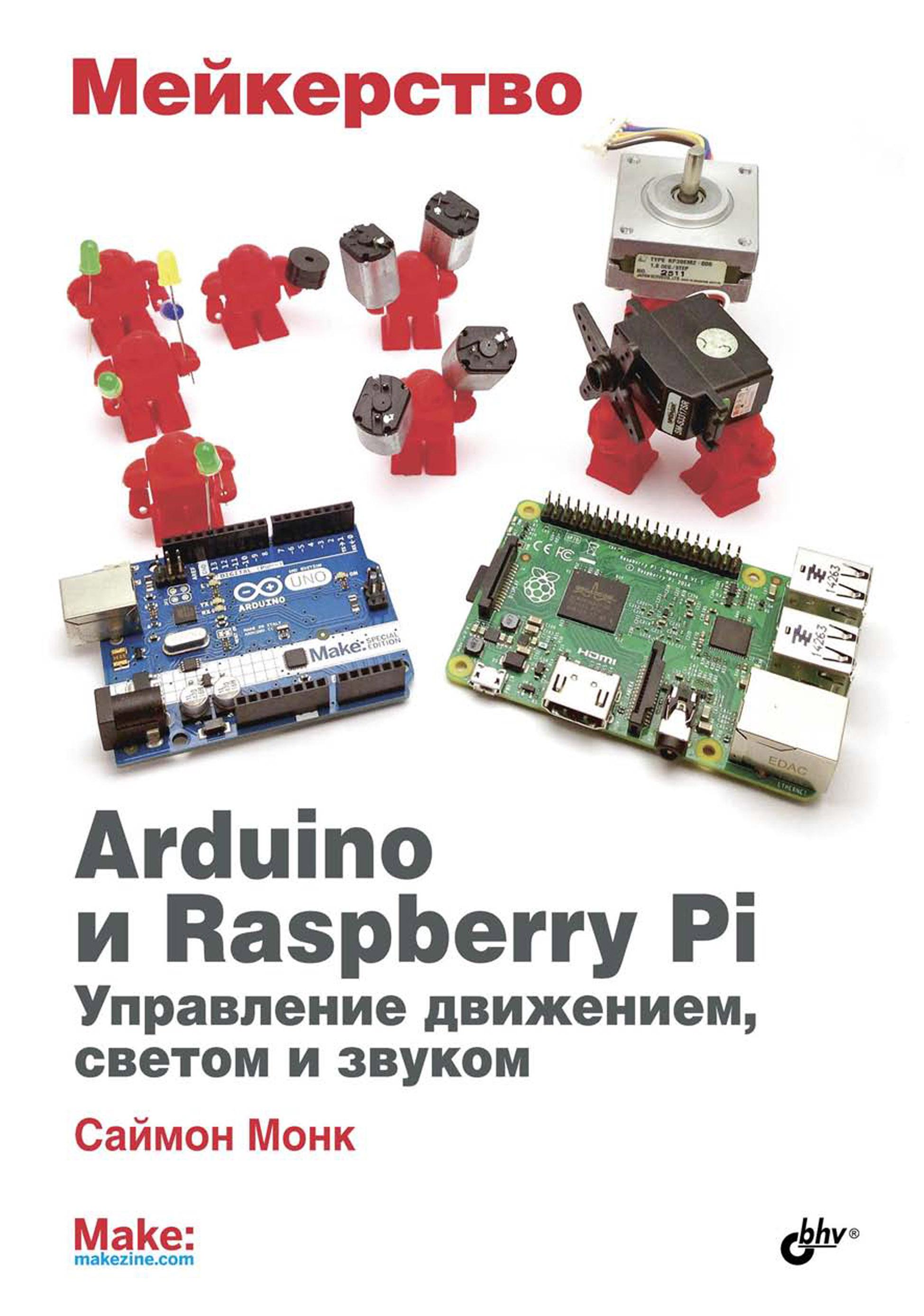 Саймон Монк Мейкерство. Arduino и Raspberry Pi. Управление движением, светом и звуком саймон монк raspberry pi сборник рецептов решение программных и аппаратных задач