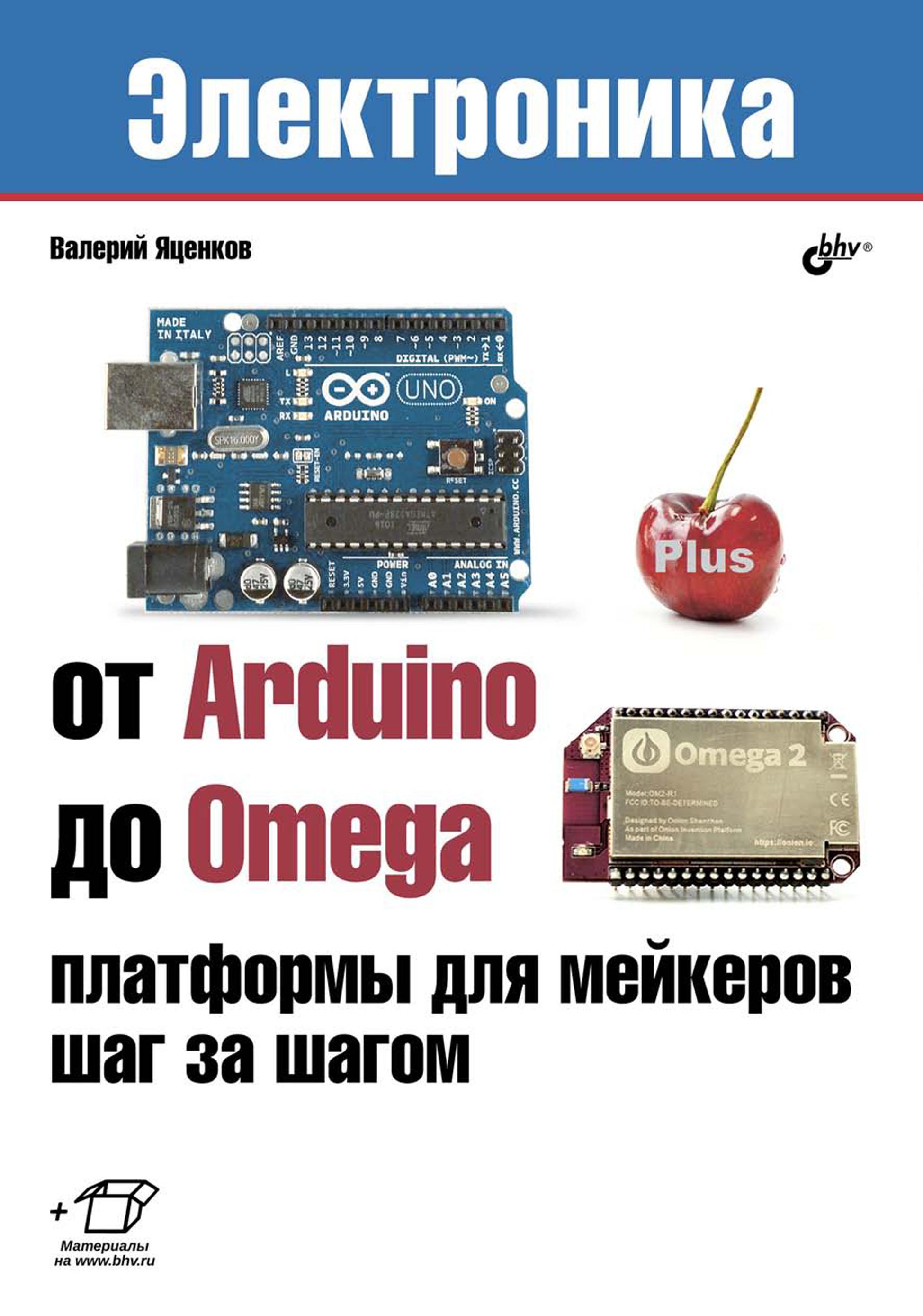 Валерий Станиславович Яценков От Arduino до Omega: платформы для мейкеров шаг за шагом tilt switch sensor module for arduino works with official arduino boards
