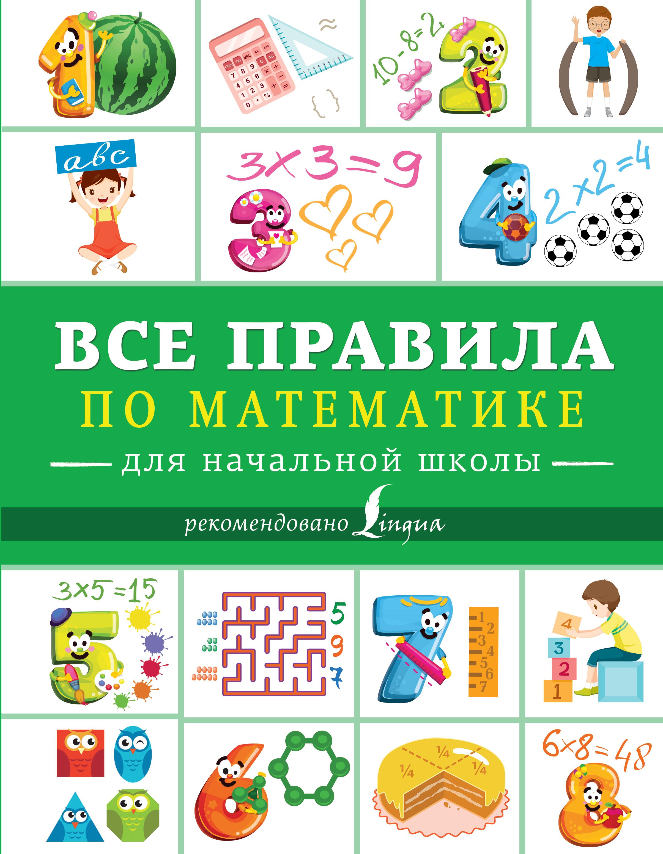 Отсутствует Все правила по математике для начальной школы круглова а все правила по математике для младших школьников учимся легко в школе и дома