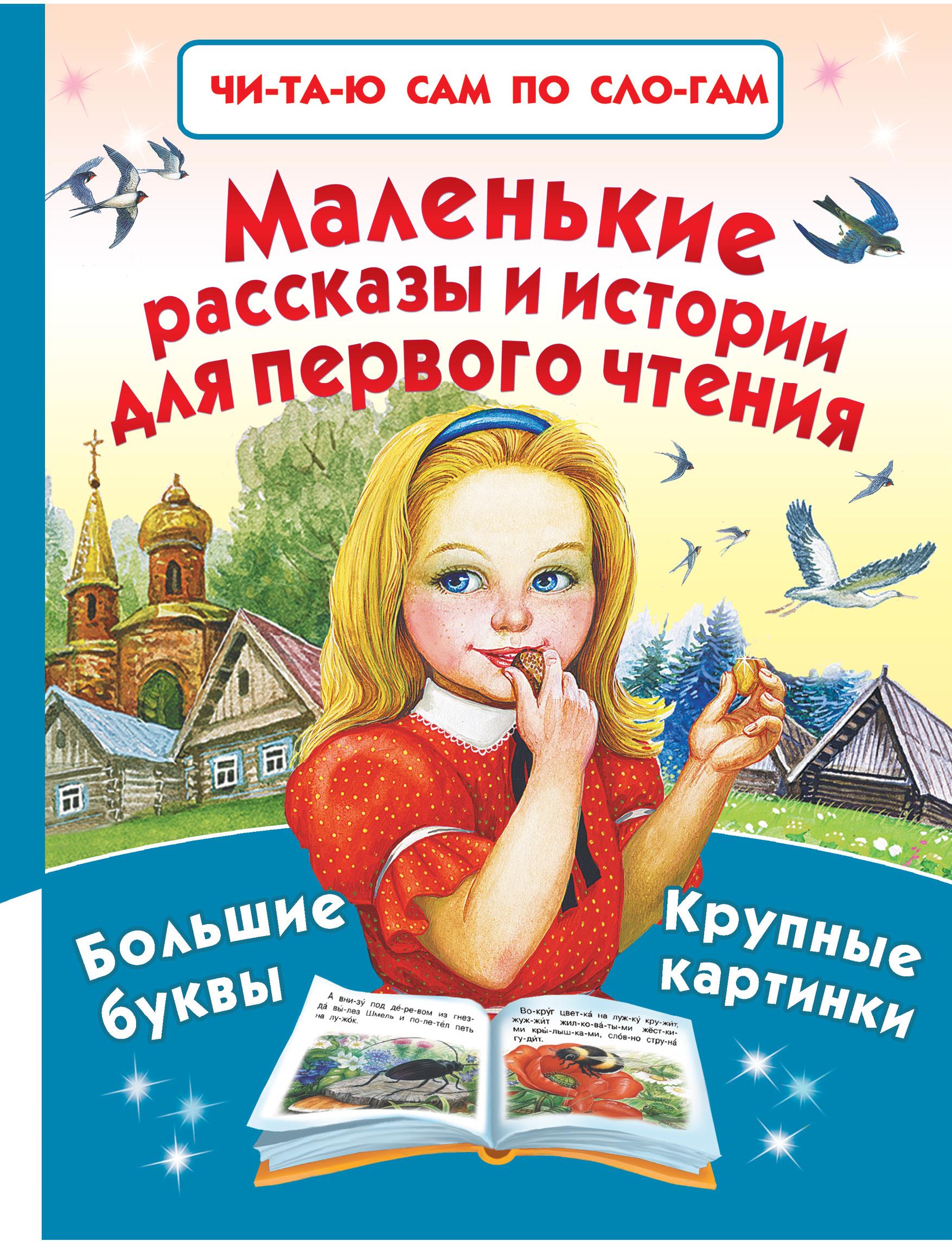 Лев Толстой Маленькие рассказы и истории для первого чтения (сборник) яковлева н русская икона рассказы о благодатном образе для семейного чтения