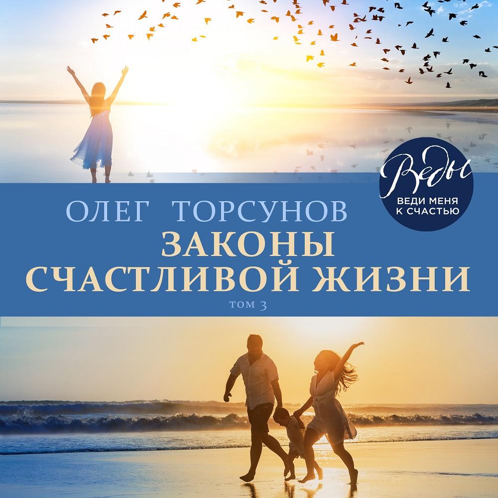 Олег Торсунов Законы счастливой жизни. Том 3 олег торсунов законы счастливой семейной жизни часть 2