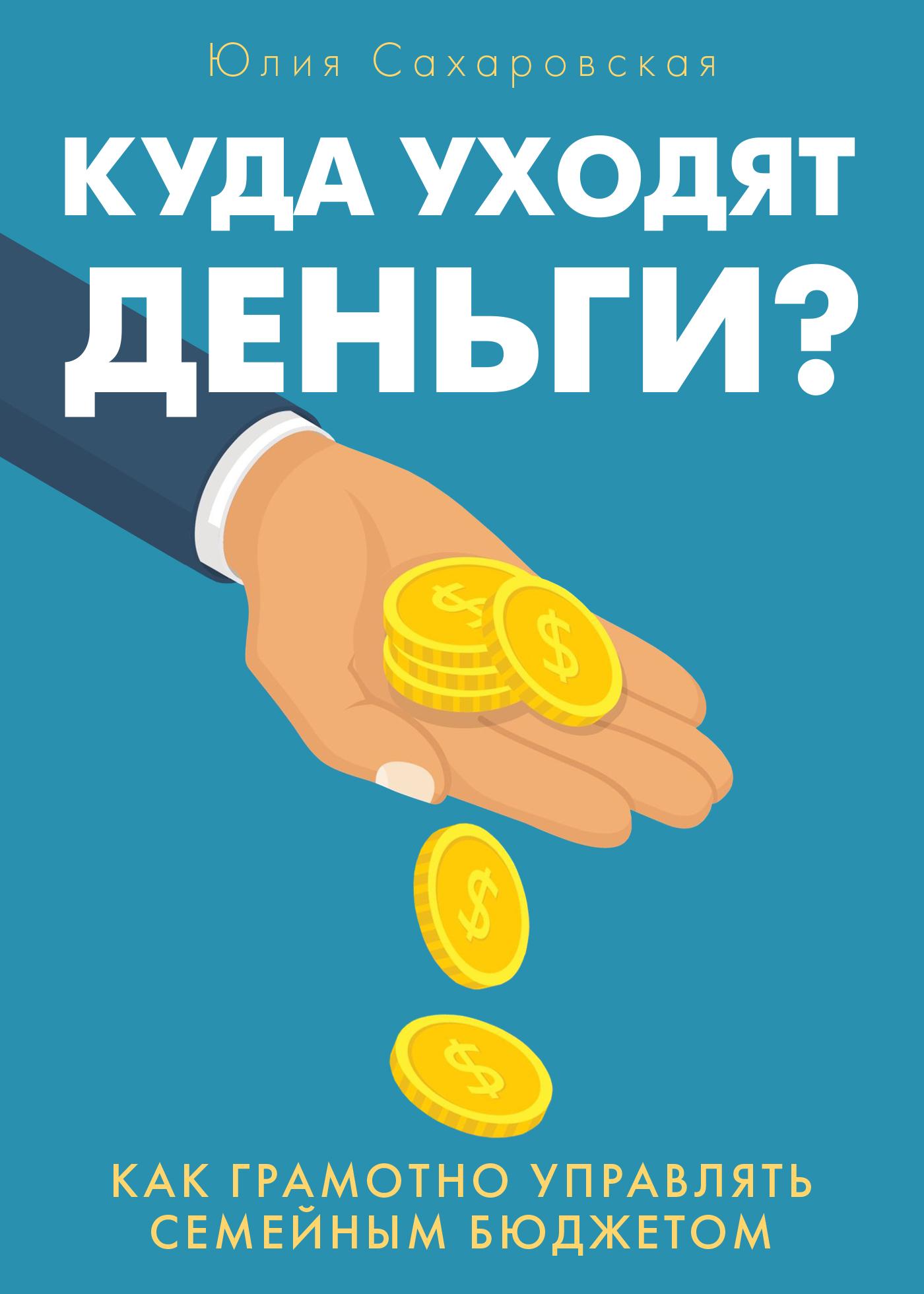 Юлия Сахаровская Куда уходят деньги. Как грамотно управлять семейным бюджетом sitemap html page 2 page 7 page 8