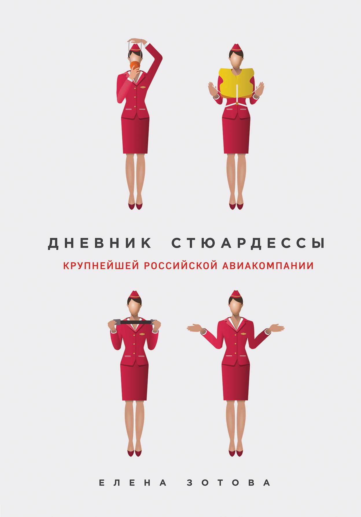 Елена Зотова Дневник стюардессы (сборник) авиабилеты аэрофлота в лос анжелес