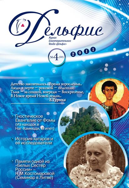 Отсутствует Журнал «Дельфис» №4 (68) 2011 отсутствует журнал дельфис 4 56 2008
