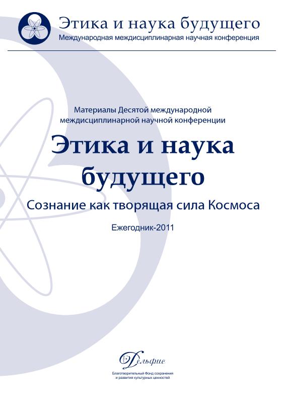 Отсутствует Материалы Десятой междисциплинарной научной конференции «Этика и наука будущего. Сознание как творящая сила Космоса» 2011