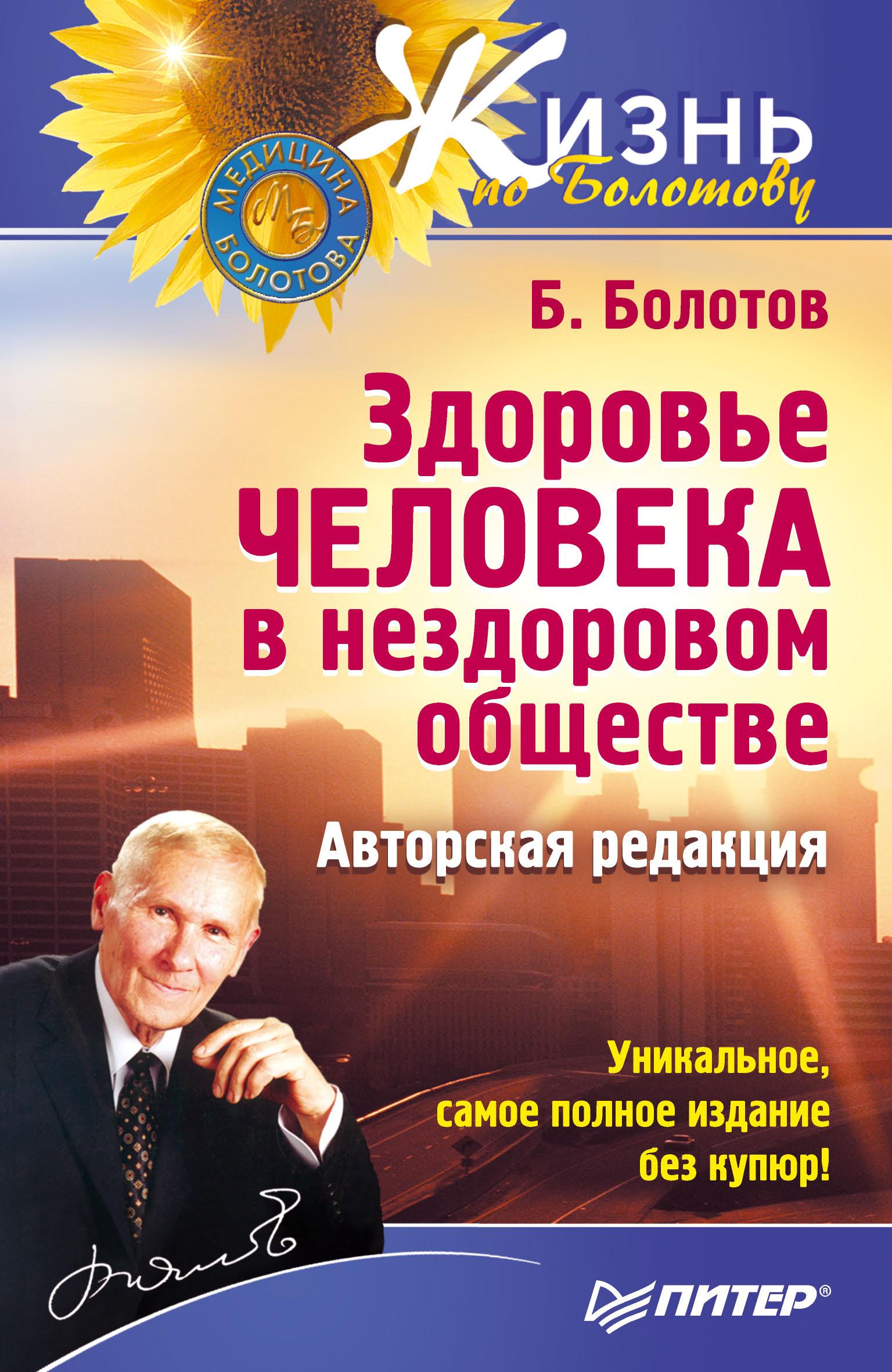 Борис Болотов Здоровье человека в нездоровом обществе