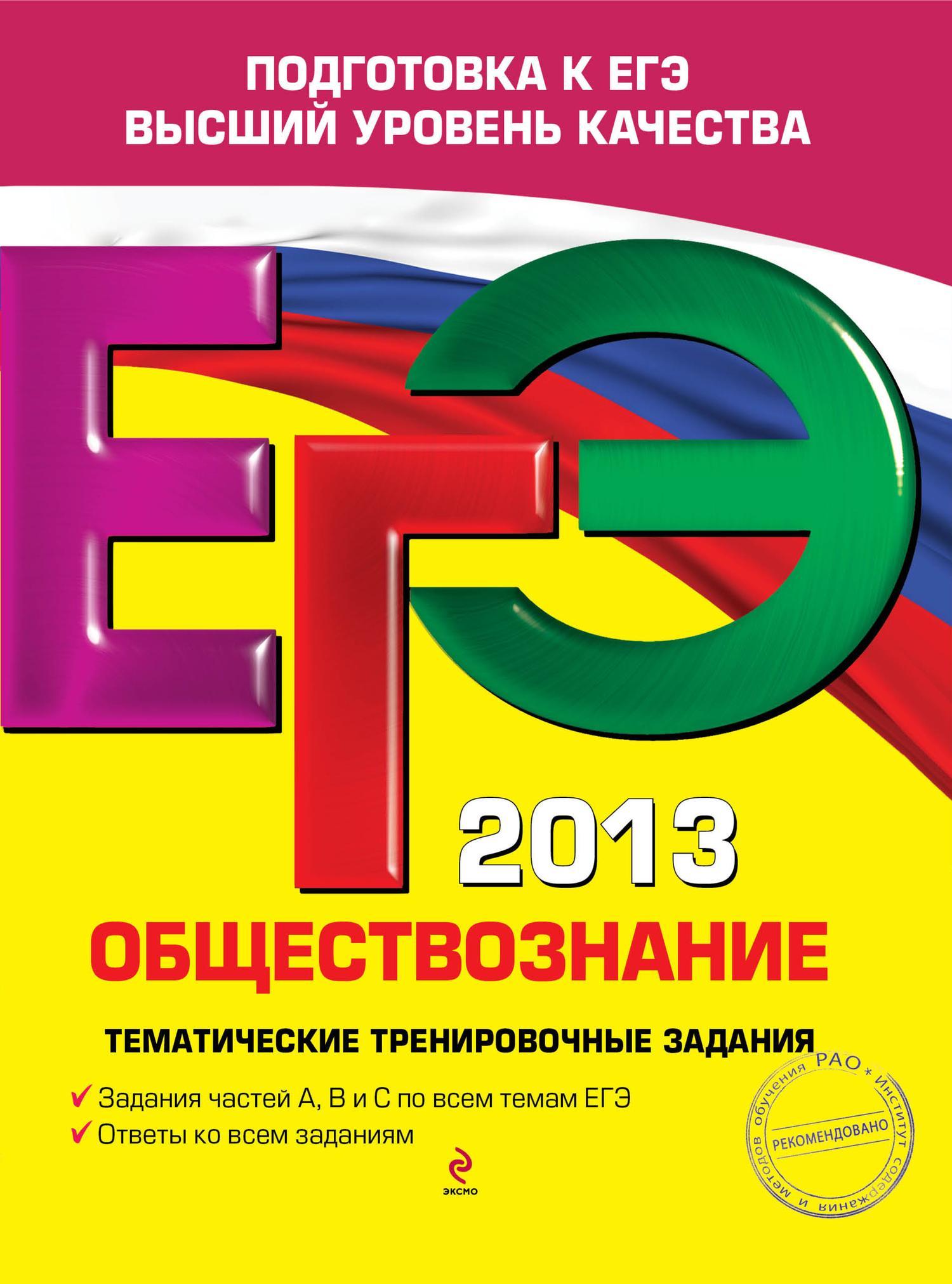 О. В. Кишенкова ЕГЭ 2013. Обществознание. Тематические тренировочные задания
