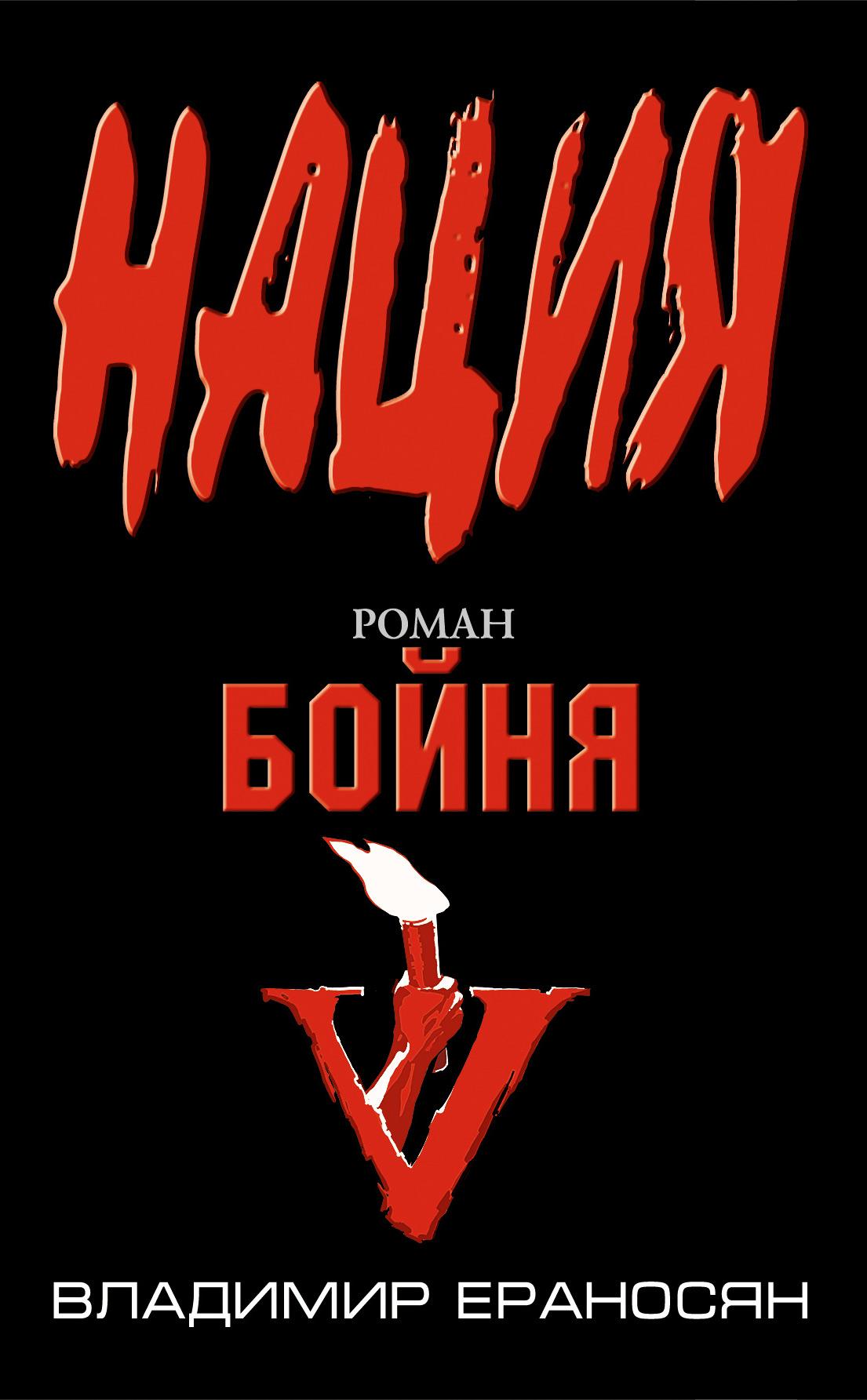 Владимир Ераносян Бойня ераносян в бойня