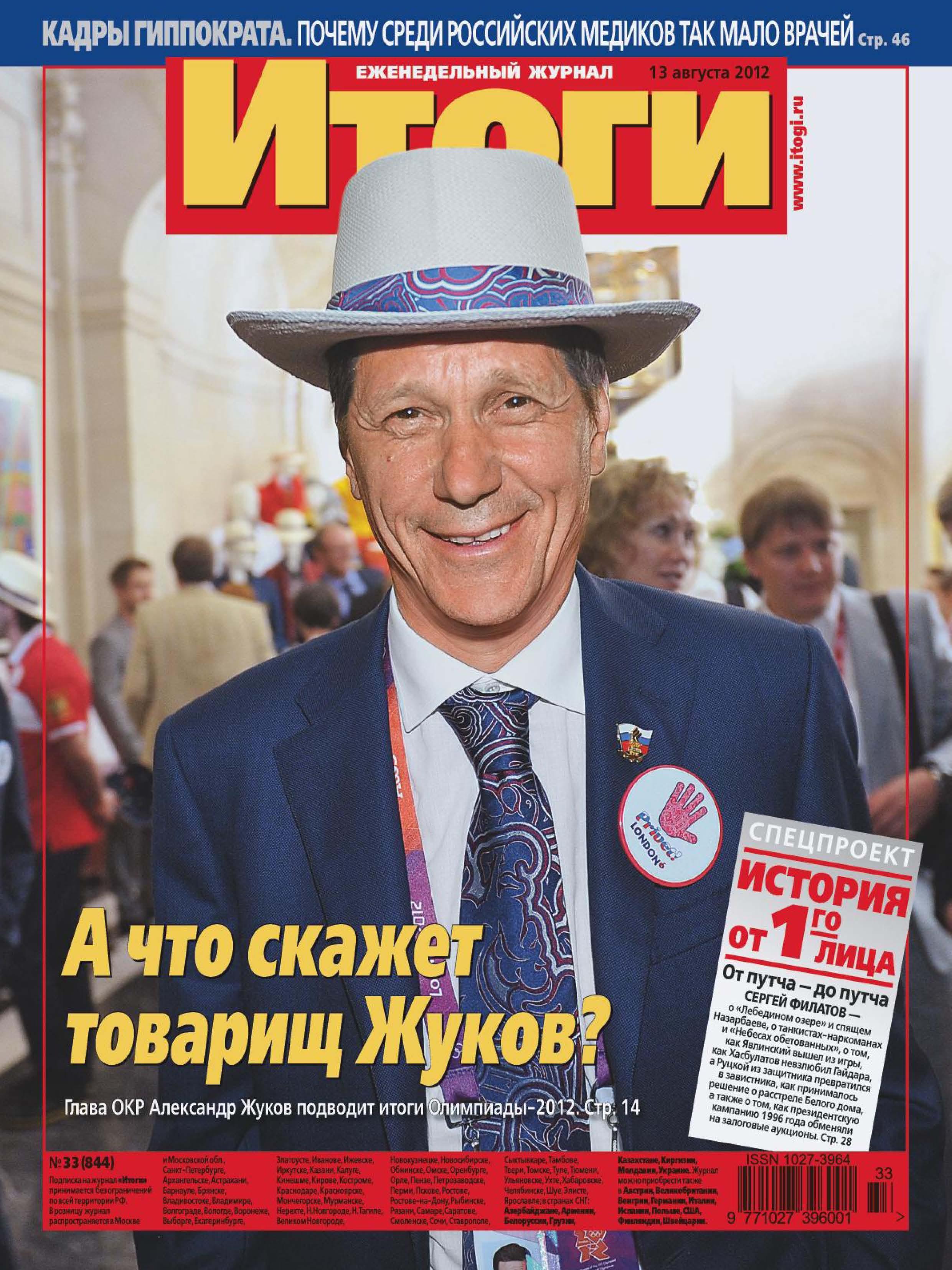 Отсутствует Журнал «Итоги» №33 (844) 2012 недорого