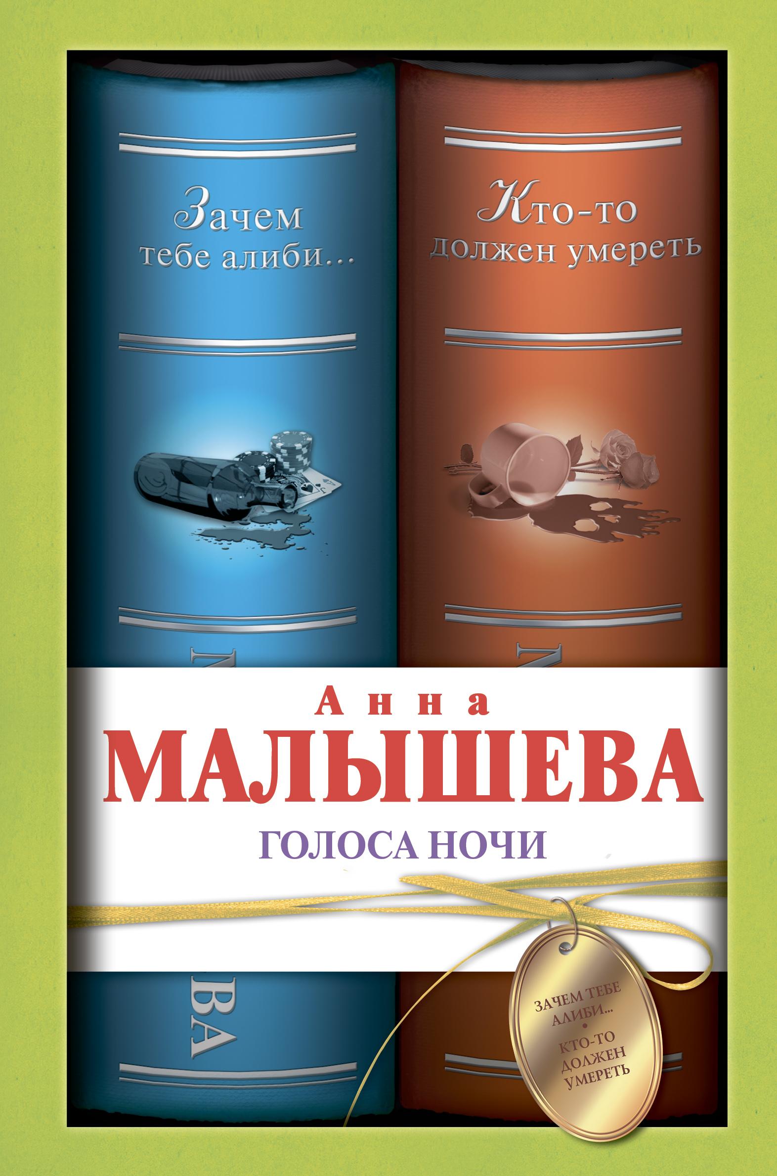 Анна Малышева Голоса ночи (сборник)