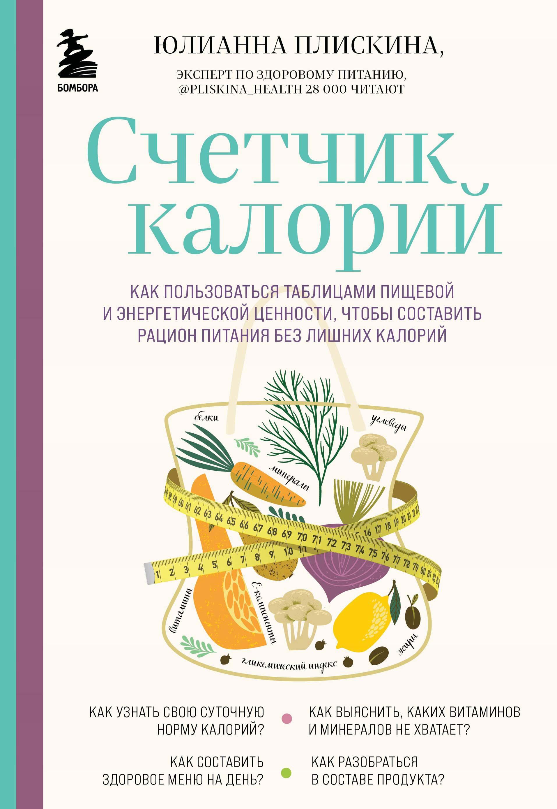 Юлианна Плискина Счетчик калорий. Основы правильного питания нестерова д полный счетчик калорий