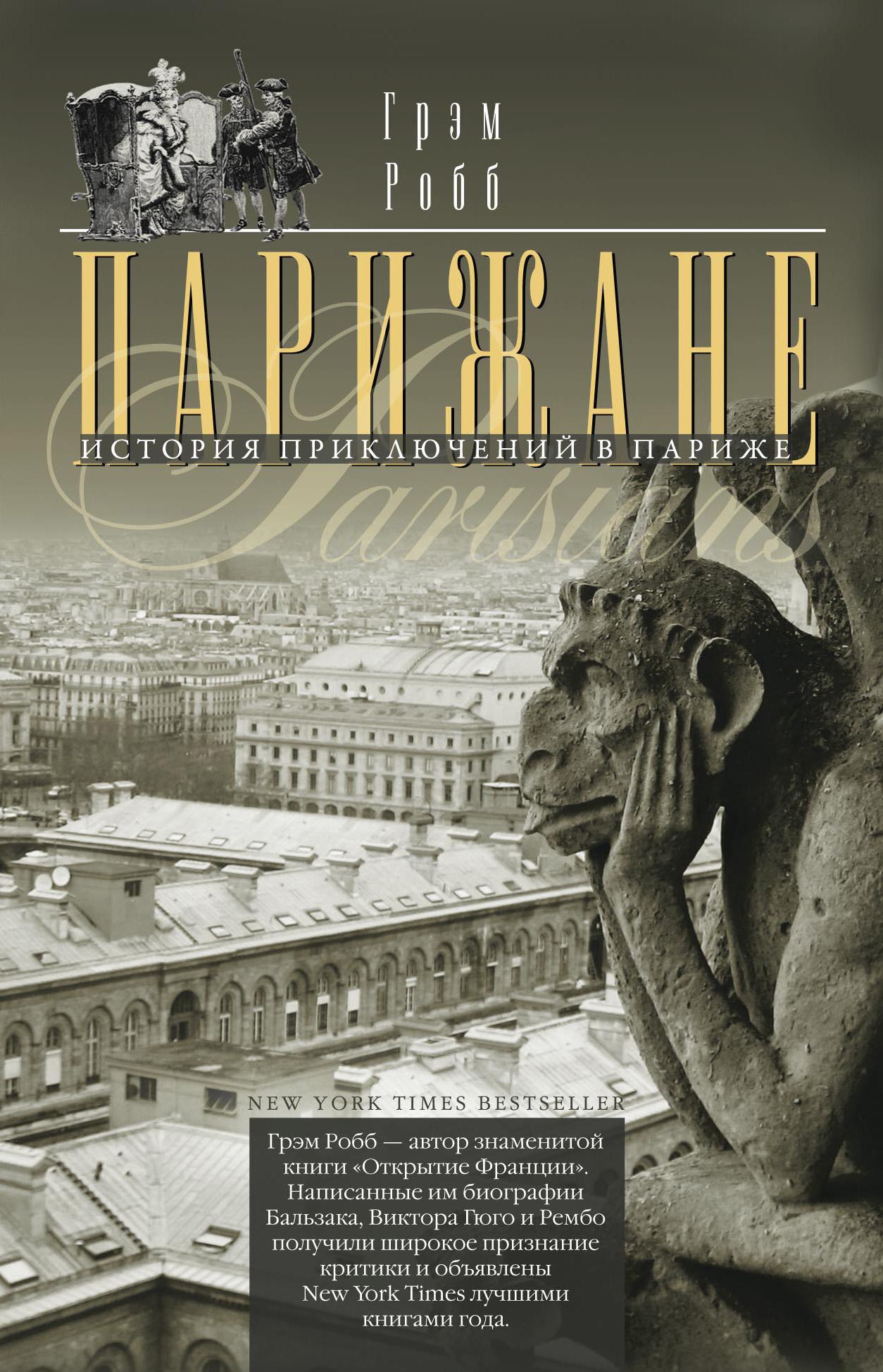 Грэм Робб Парижане. История приключений в Париже. парижане история приключений в париже