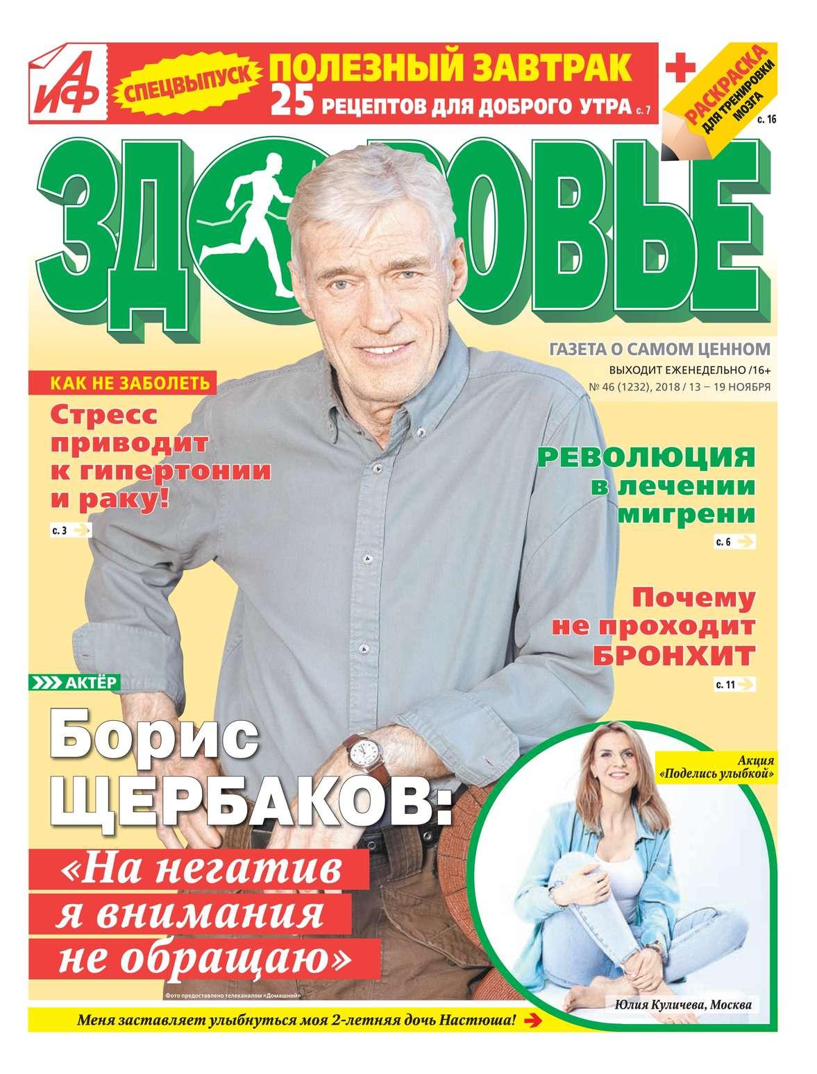 Редакция газеты Аиф. Здоровье Аиф. Здоровье 46-2018 здоровье