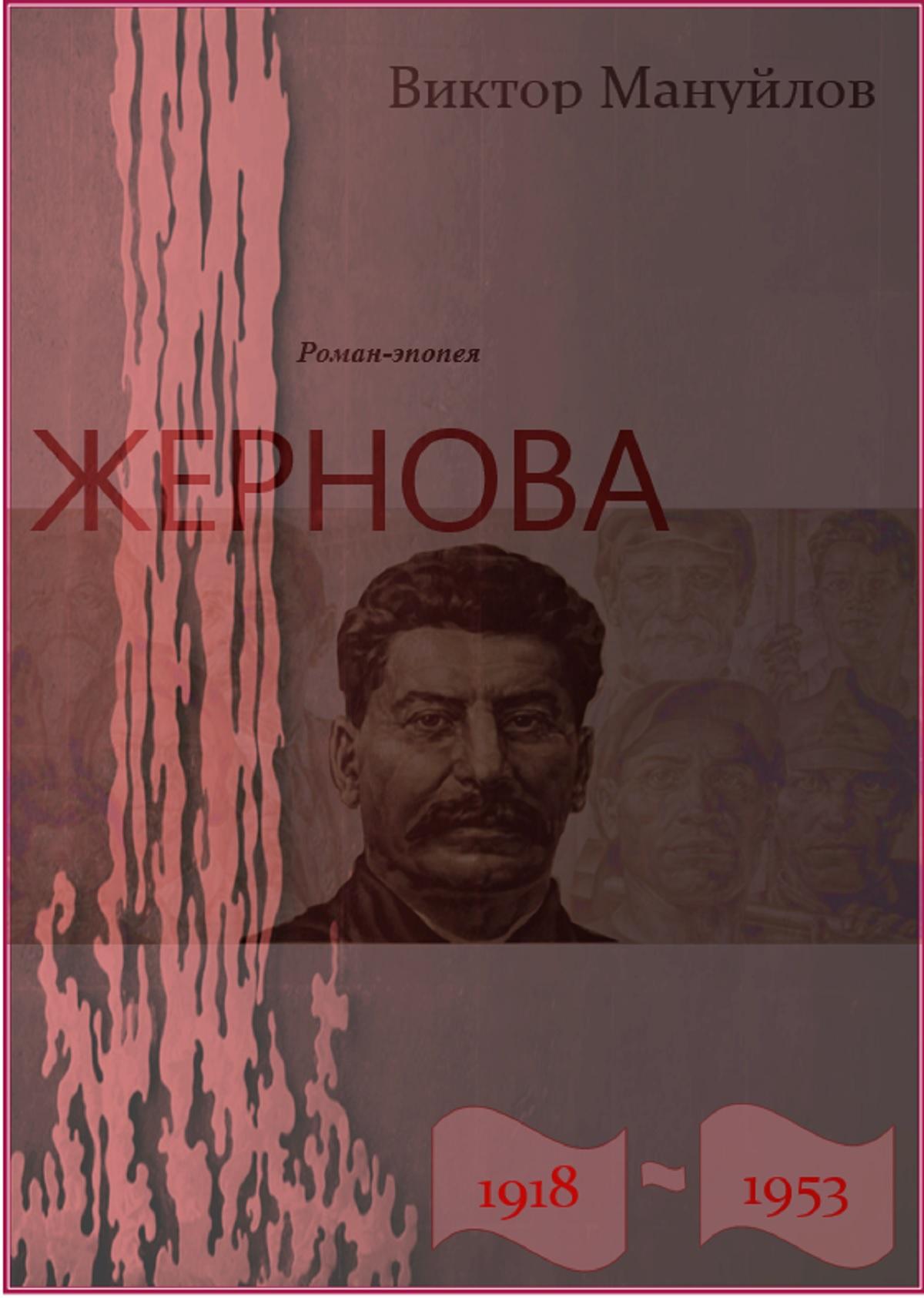 Виктор Мануйлов Жернова. 1918–1953. Книга тринадцатая. Обреченность цены онлайн