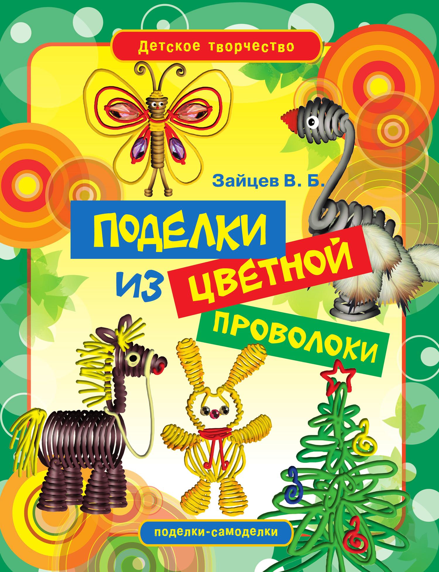 Виктор Зайцев Поделки из цветной проволоки виктор зайцев мягкие игрушки