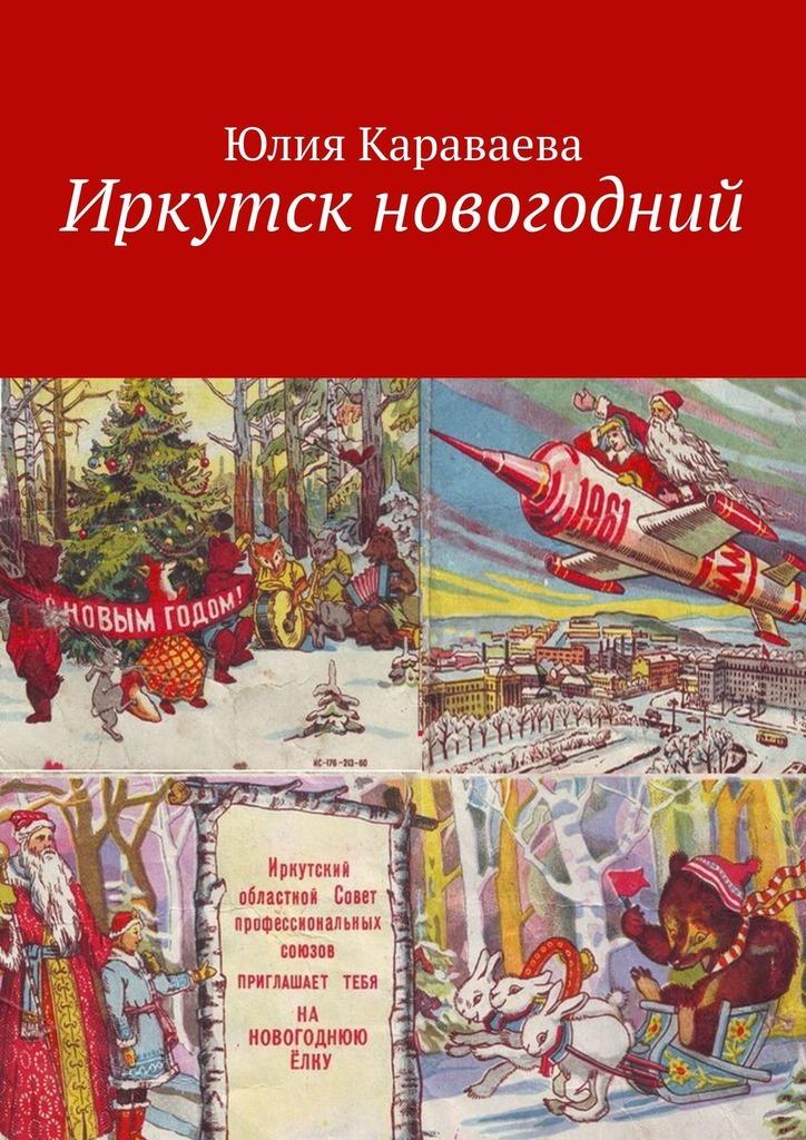 Юлия Карааеа Иркутск ноогодний