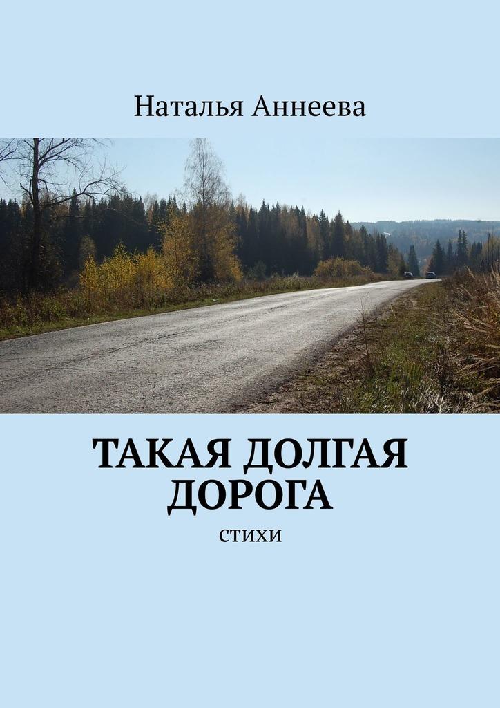 Наталья Аннеева Такая долгая дорога. Стихи гафур гулям итог стихи последних лет