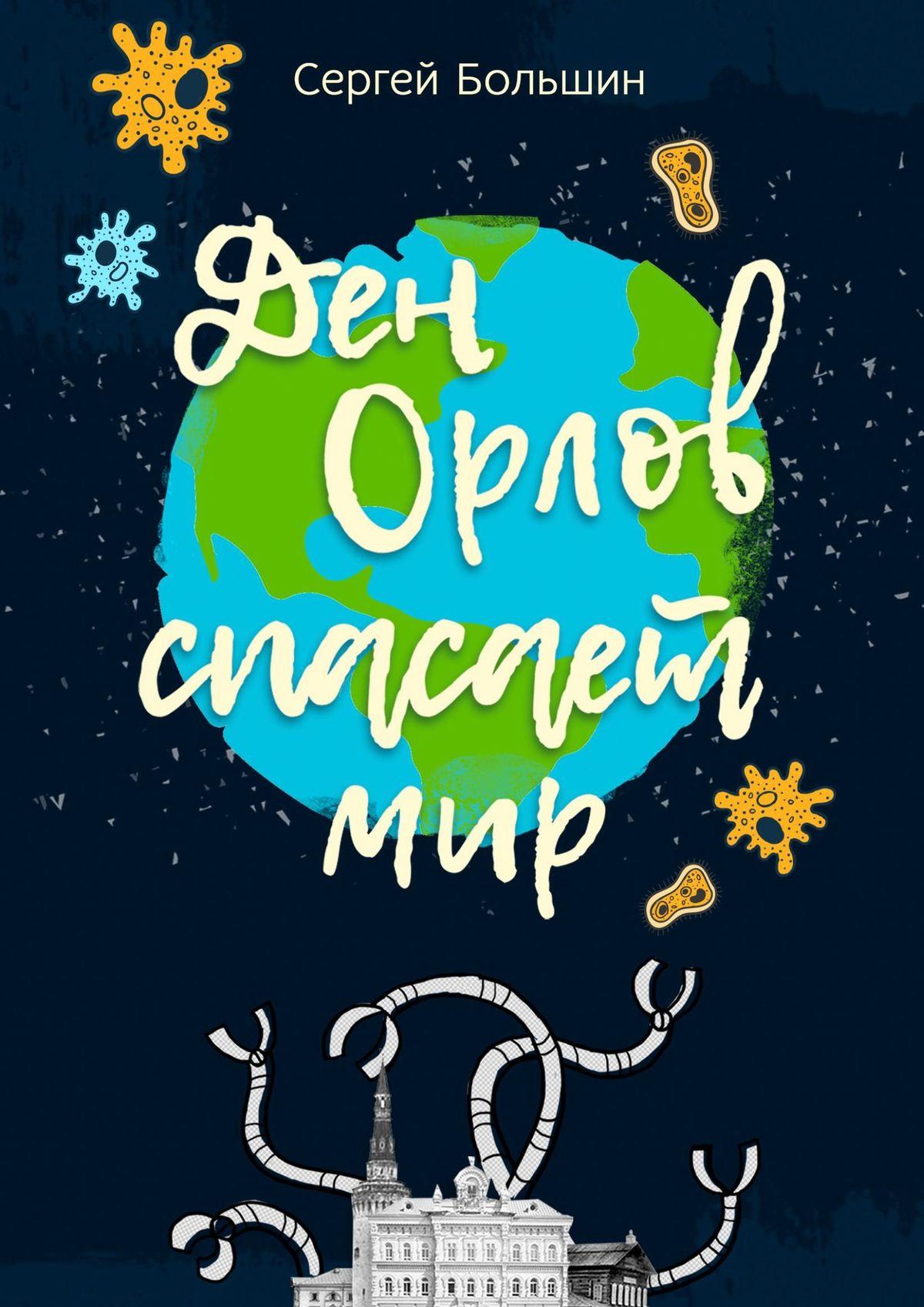 Сергей Большин Дэн Орлов спасает мир сергей орлов сергей орлов стихотворения