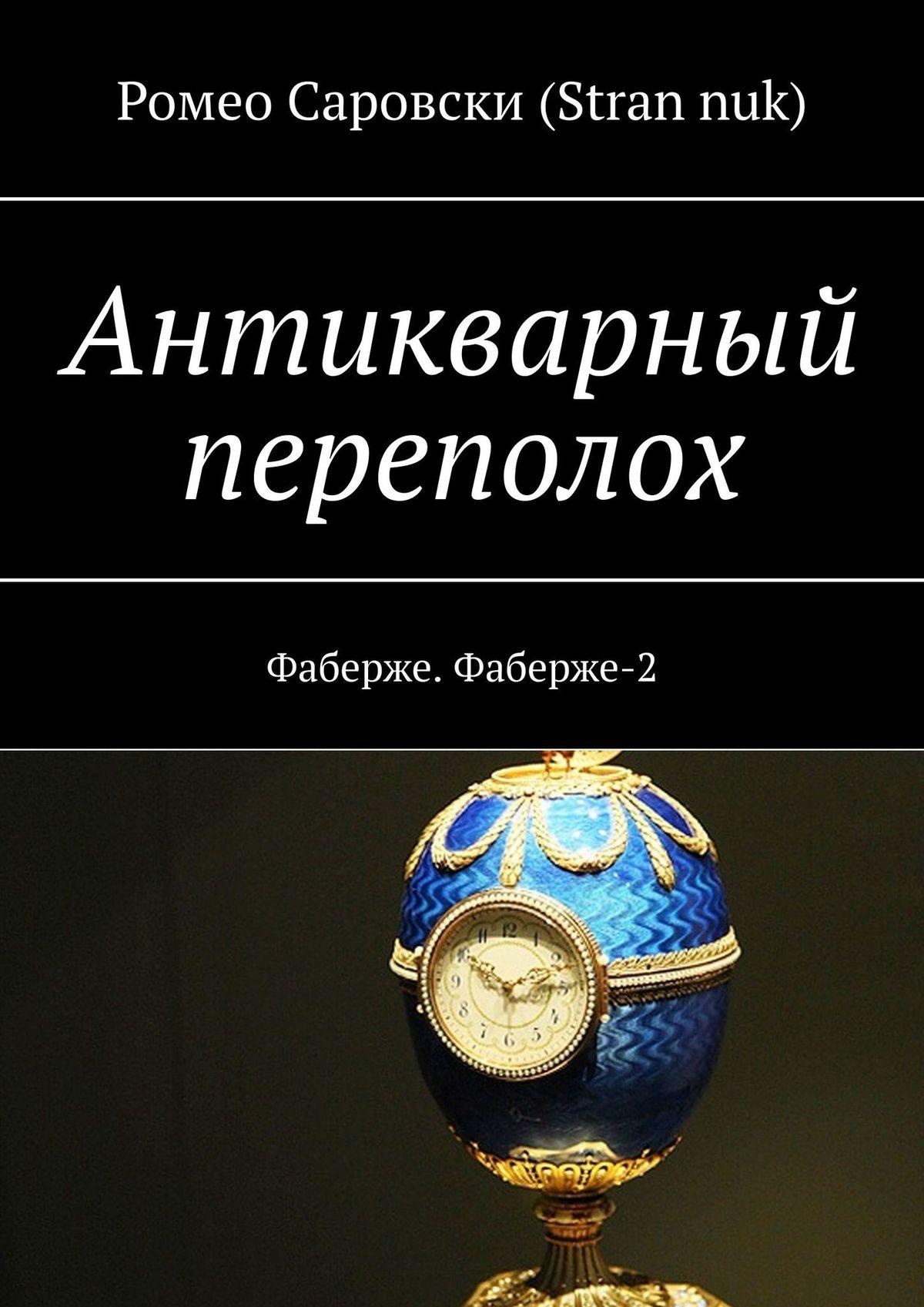 Роман Чукмасов (Strannuk) Антикварный переполох. Фаберже. Фаберже-2