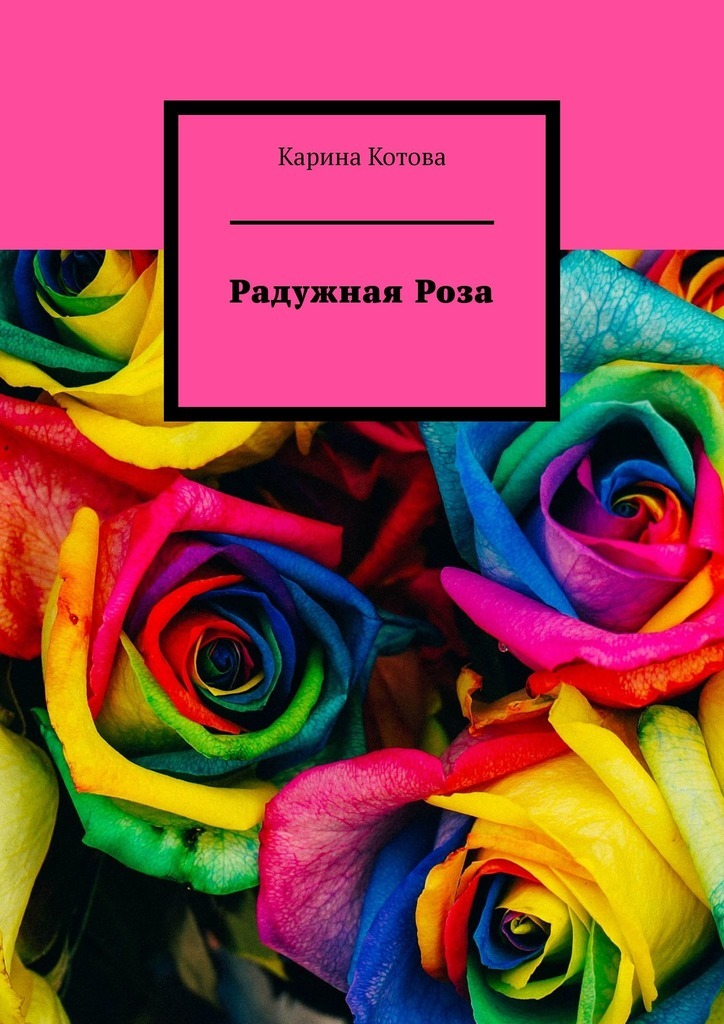 Карина Котова Радужная роза. Рассказ рада радужная девушка моей бывшей