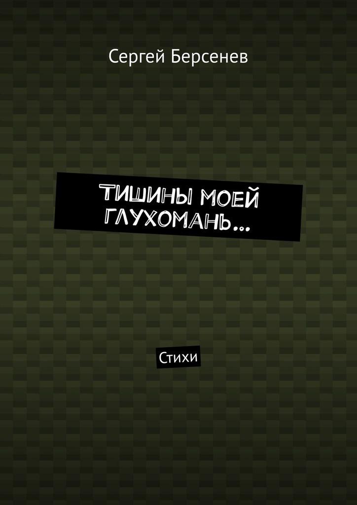 Сергей Берсенев Тишины моей глухомань… Стихи инна николаева стихи изтишины