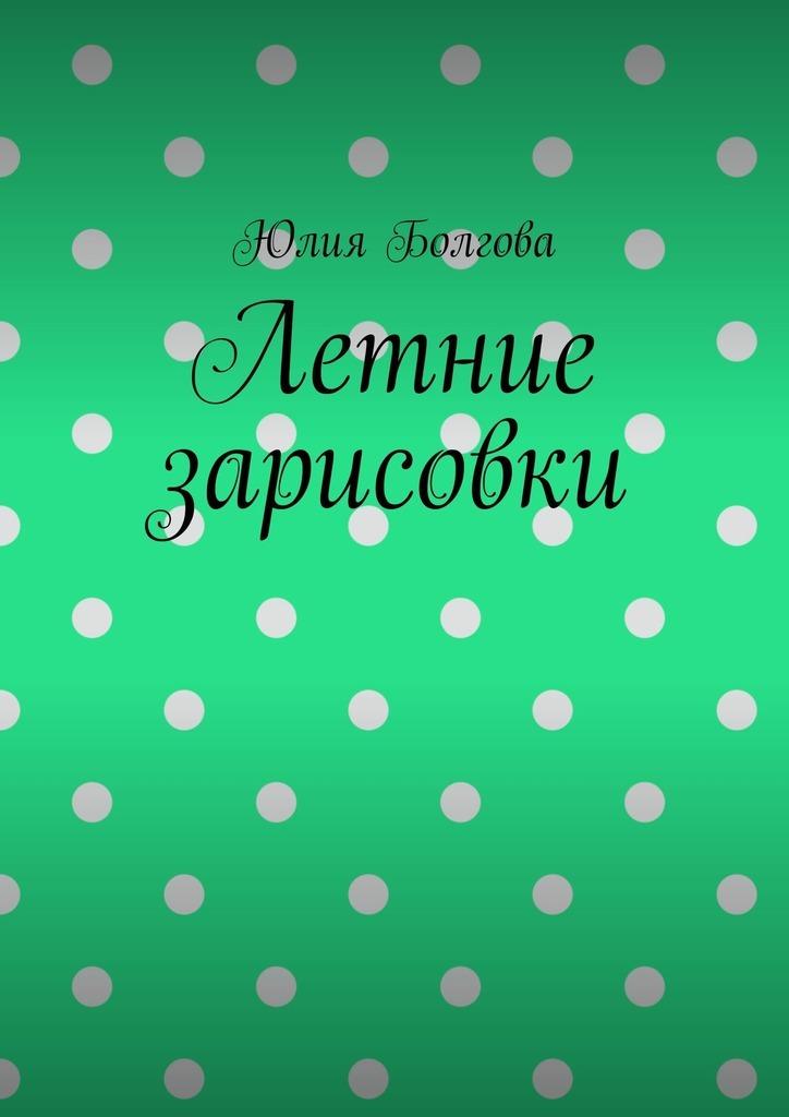 Юлия Болгова Летние зарисовки