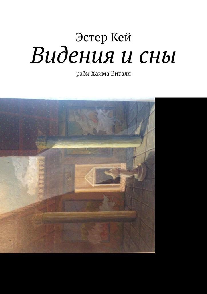 Эстер Кей Видения исны раби Хаима Виталя