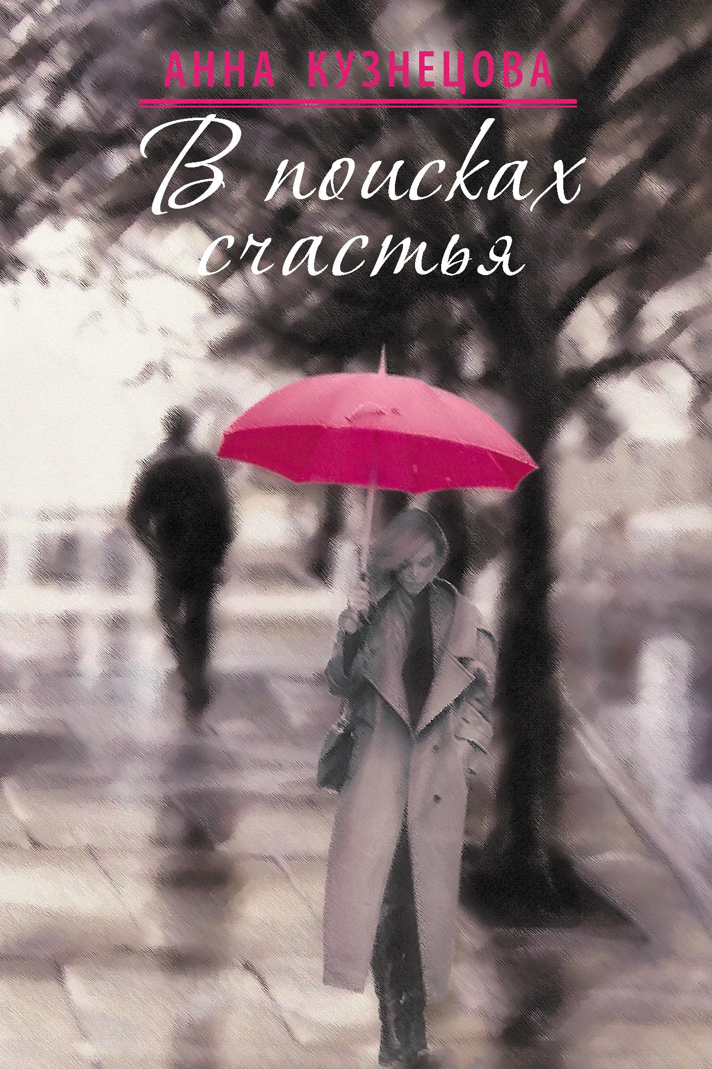 Анна Кузнецова В поисках счастья (сборник)