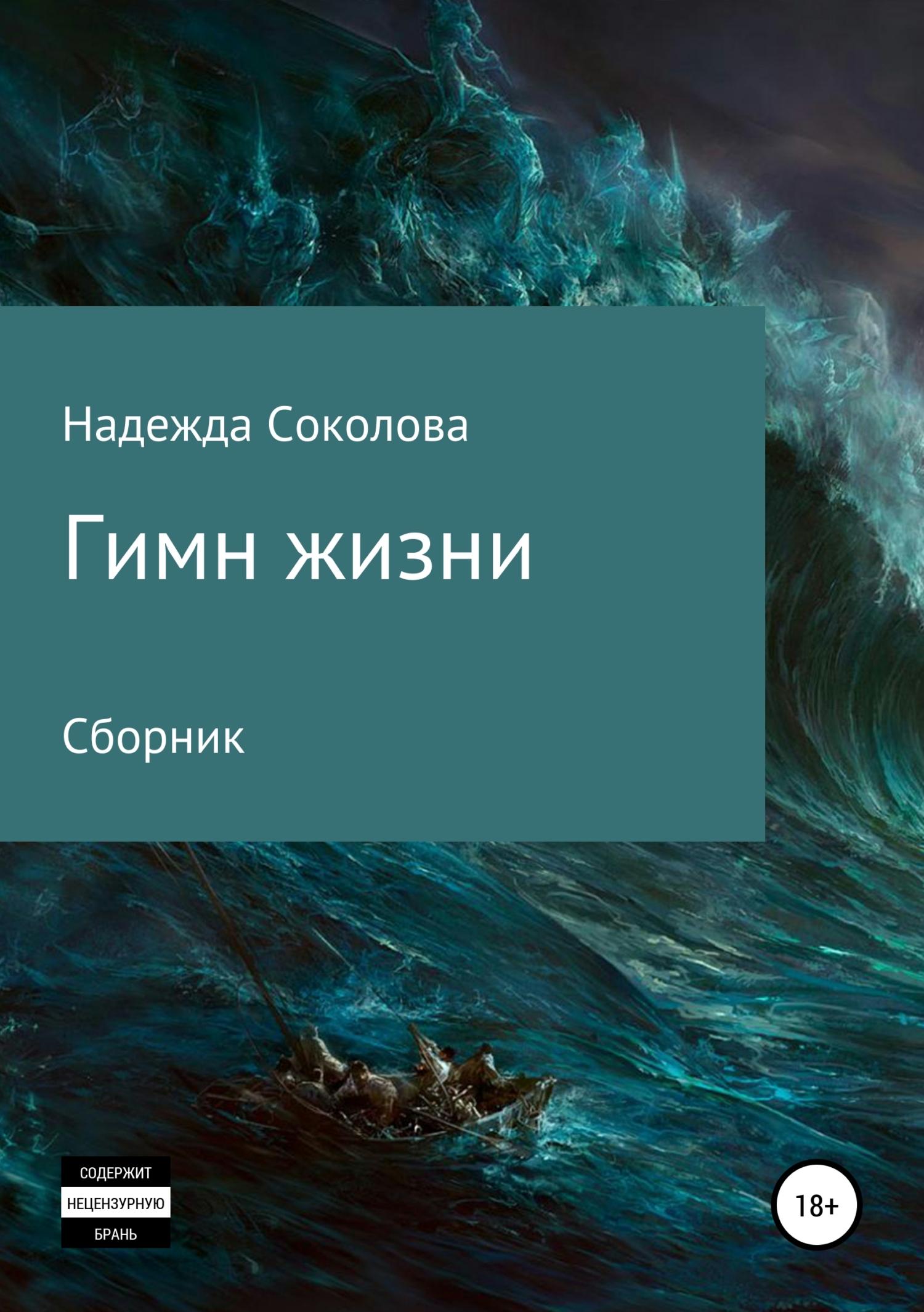 Надежда Игоревна Соколова Гимн жизни надежда игоревна соколова ведьма и неприятности