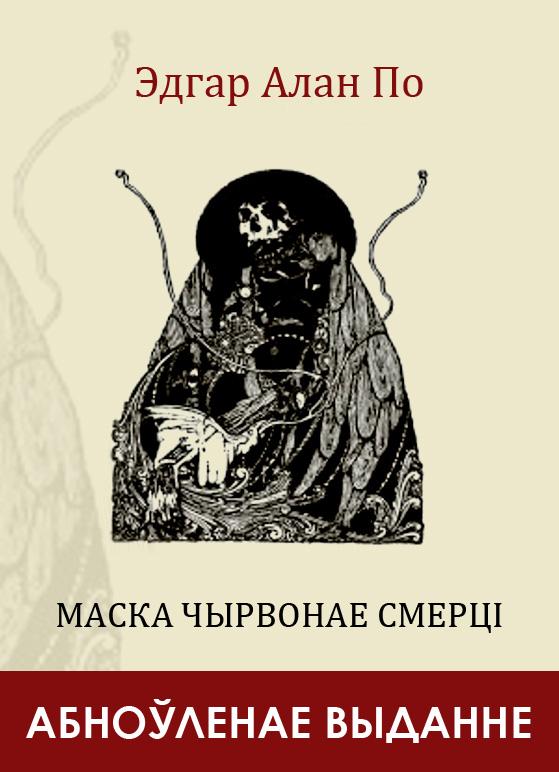 Эдгар Аллан По Маска Чырвонае Смерці (зборнік) леанід дайнека чалавек з брыльянтавым сэрцам