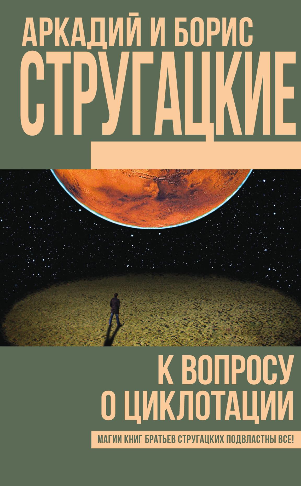К вопросу о циклотации (сборник)