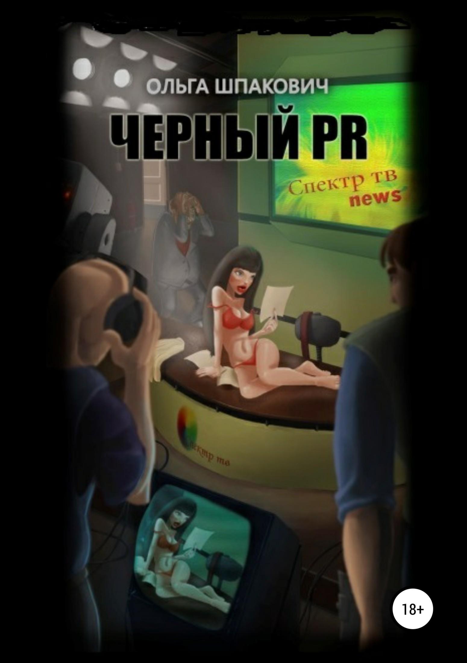 Ольга Геннадьевна Шпакович Черный PR цены онлайн